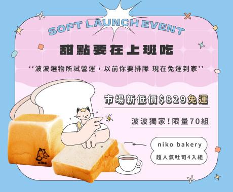 甜點要在上班吃-手機-niko